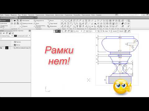 Как убрать рамку из чертежа: Компас 3D #6