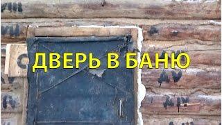 184ый день в деревне  Дверь в баню и пол(184ый день в деревне. Дверь в баню и пол. Всем привет! Сегодня запилил дверь в баню. )) В общем, подогнал коробку..., 2016-11-14T04:16:57.000Z)