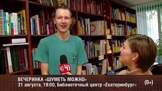 Тишина не должна быть в библиотеке! / Екатеринбург