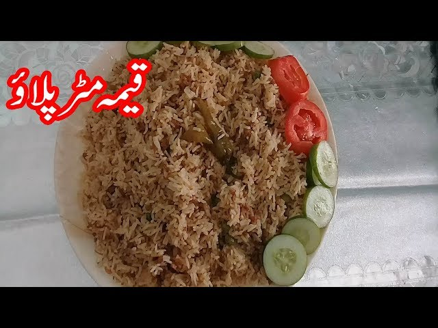 KEEMA RICE RECIPE PAKISTANI IN URDU||QEEMA MATAR PULAO||PAKISTANI FOOD RECIPES