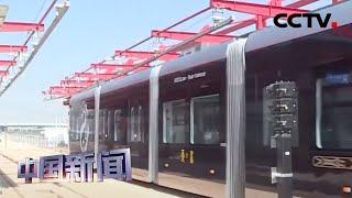 [中国新闻] 中国西北地区首条有轨电车开通运营 | CCTV中文国际