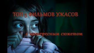 ТОП 5 фильмов ужасов с интересным сюжетом