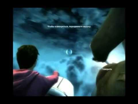 Прохождение Гарри Поттер и Дары Смерти PART 1 - Часть 1
