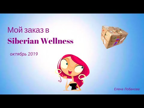 Распаковка. Siberian Wellness / Сибирское здоровье. Октябрь 2019