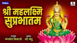 Mahalaxmi Suprabhatam - श्री महालक्ष्मी सुप्रभातम