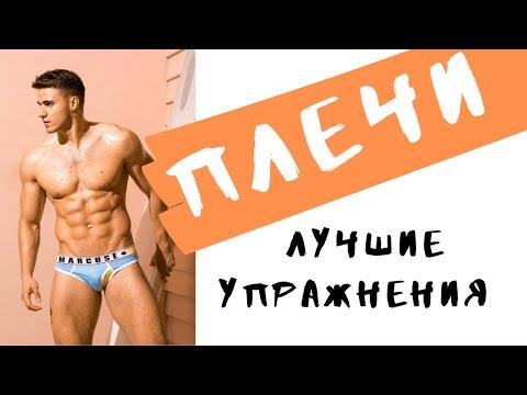 Плечи, грудные мышцы и пресс (ГАНТЕЛИ). Интенсив. Георгий Какунин. #GEOPROFIT