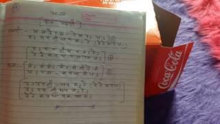 Raag pahadi in hindi notation by Sharad Sood hoshiarpur punjab 9888558812