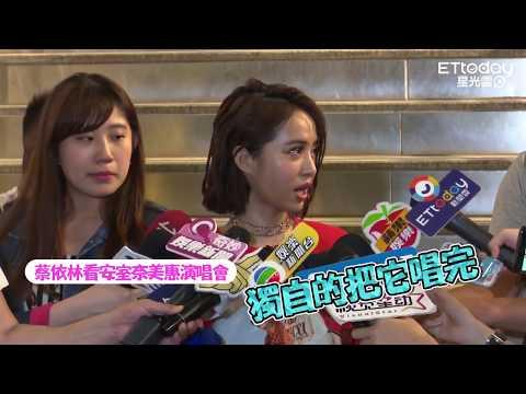 蔡依林佩服安室奈美惠 「漂亮的轉身離開非常難!」
