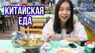 КИТАЙСКИЕ ПЕЛЬМЕНИ | Еда в Китае