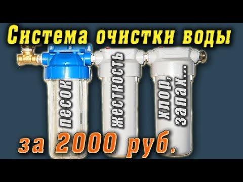 Система очистки фильтрации воды для дома за 2000 рублей! Фильтры для воды.