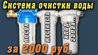 видео Очистка питьевой воды дома.
