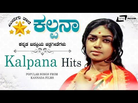 minugu-thare-kalpana-hits--video-songs-from-kannada-films