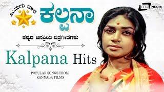 Minugu Thare Kalpana Hits- Video Songs From Kannada Films