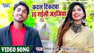 आ गया Vishal Bedardi का सबसे हिट गाना 2019 - Katal Tikatwa Ud Gaili Jahajiya - Bhojpuri Song 2019