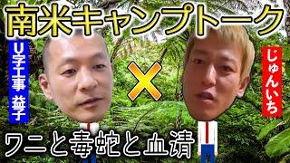 無骨キャンプの極み南米キャンプ【じゅんダビキャンプ】