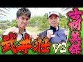 武井壮 vs 古閑美保のガチゴルフ対決!!バーディーは当たり前の高レベルな激戦スタート!【プロバト】