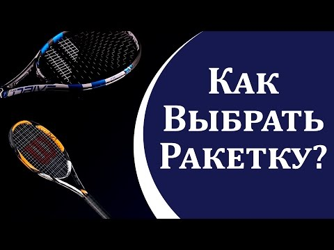 0 - Як вибрати ракетку для великого тенісу?