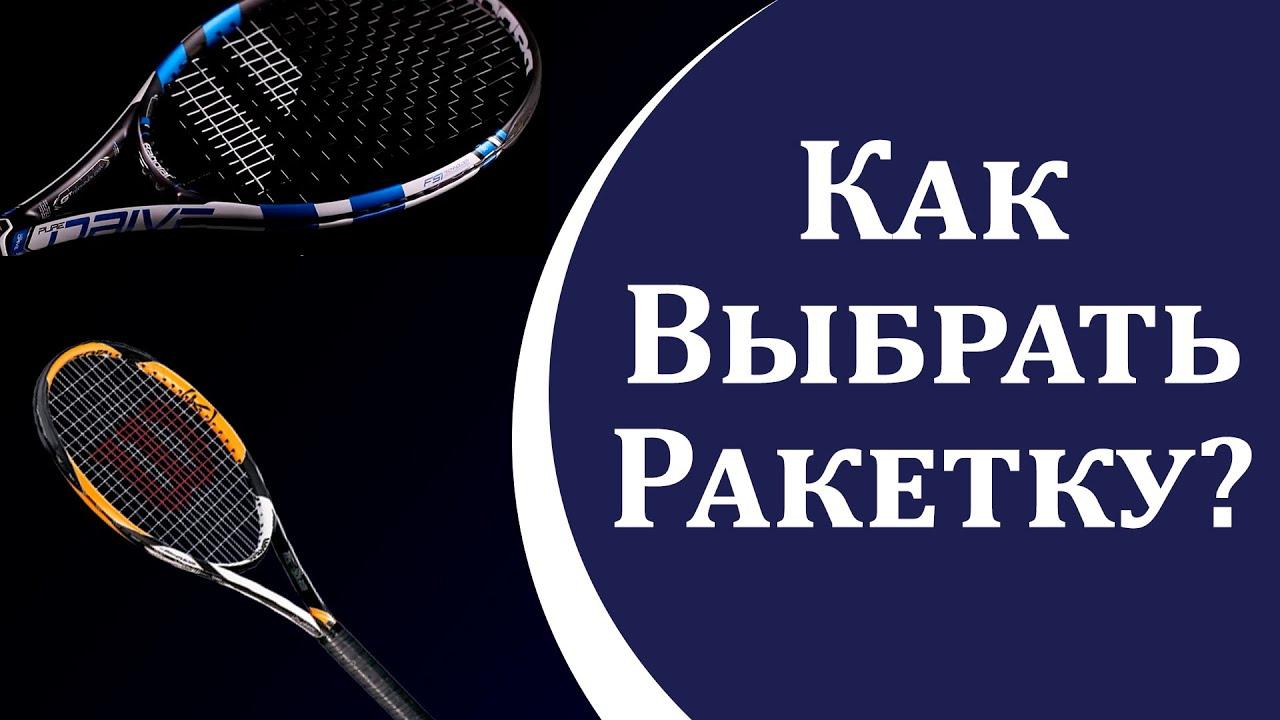 Как выбрать ракетка для большого тенниса