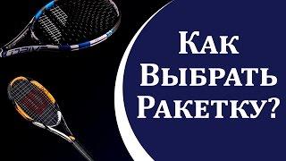 Как выбрать ракетку для большого тенниса?(, 2016-02-16T16:30:21.000Z)