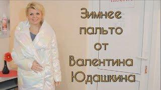 Зимнее пальто by Valentin Yudashlin ✽ Svetlana Vinokurova