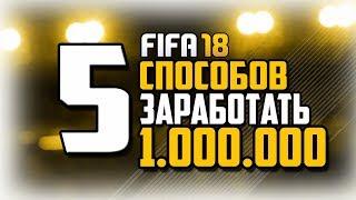 БАГ НА БЕСКОНЕЧНЫЕ НАБОРЫ / РЕАЛЬНЫЙ СПОСОБ ЗАРАБОТКА МОНЕТ В FIFA 19 MOBILE!