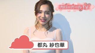 今回は都丸紗也華さんに 「雑誌の読み方」について聞いてきました。 普...