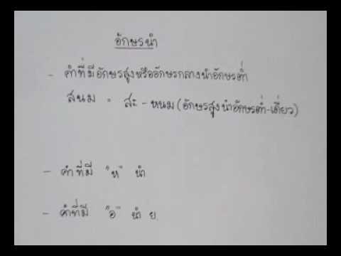 วีซีดีภาษาไทย ติว ป.6 - เข้า ม.1