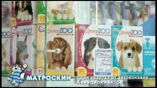 "Реклама магазина ""Матроскин"", Екатеринбург, июнь 2010 г."