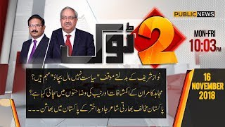 2 Tok with Chaudhry Ghulam Hussain & Saeed Qazi | 16 November 2018 | Public News