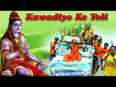 Kawadiyo Ke Toli || कावड़ियों के टोली || Popular Kanwar Bhajan || Prem Mehra #Ambeybhakti