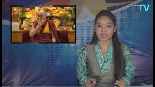 Tibet This Week - 25 May, 2018