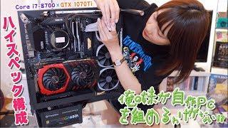 【組み立て編】妹がお兄ちゃんに総額27万円でゲーミングPC組んでみた! thumbnail