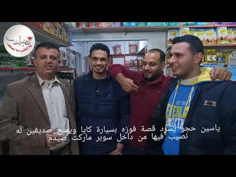 ياسين حجو رابح السيارة كيا سبورتاج من شركة كوكاكولا يسرد الحكاية بالتفاصيل