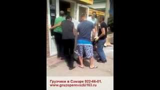 Услуги грузчиков в Самаре(Выгрузка и занос холодильника в аптеку. Вес холодильника 300 кг., 2015-10-12T12:37:44.000Z)