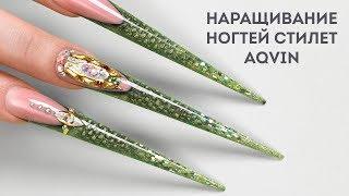 Наращивание ногтей ♥ СТИЛЕТ ♥ AQVIN
