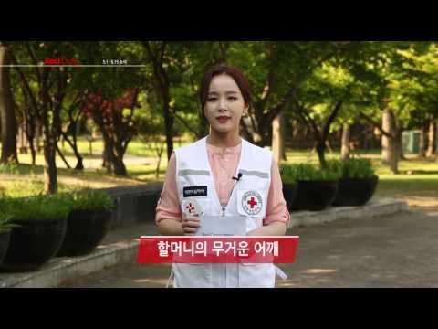 [대한적십자사] Red Cross news (5월1일~15일)