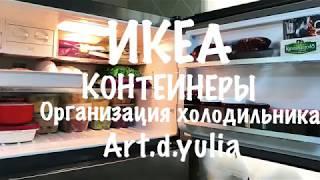 IKEA 2018 КОНТЕЙНЕРЫ И ОРГАНИЗАЦИЯ ХОЛОДИЛЬНИКА. FRIDGEORGANIZATION