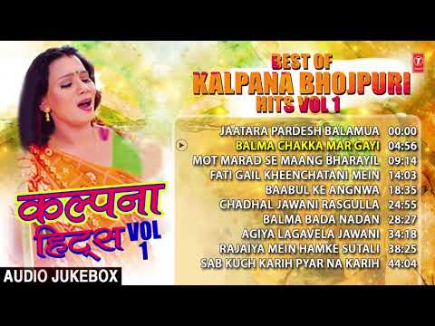 BEST OF KALPANA BHOJPURI HITS Vol 1 | FULL BHOJPURI AUDIO SONGS JUKEBOX | T-SERIES HAMAARBHOJPURI