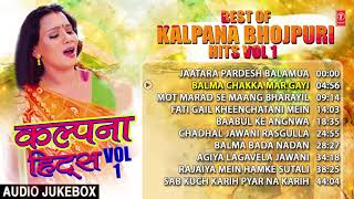 best-of-kalpana-bhojpuri-hits-vol-1-full-bhojpuri-audio-songs-jukebox-t-series-hamaarbhojpuri