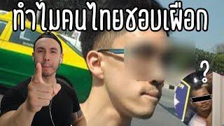 ทำไมคนไทยชอบเผือก!! thumbnail