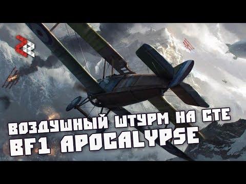 РЕЖИМ AIR ASSAULT НА СТЕ | Battlefield 1 Apocalypse