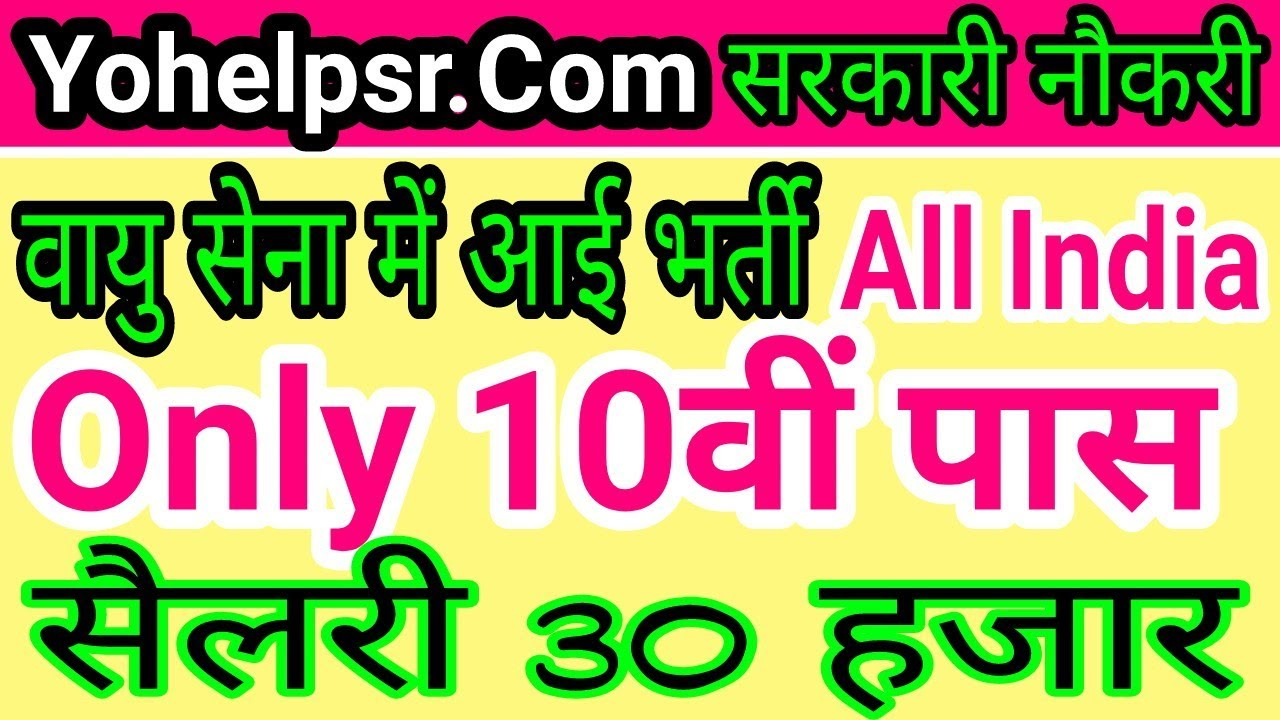 10th Pass Air Force Job All India | Salary 30000 | All India