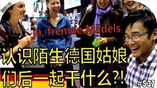 在德国搭讪,跟陌生德国女生认识后首先干什么?!  Streets of London现场在德国合唱。学习德语视频华桥之声RRRanTV. S037