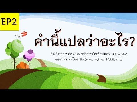 คำนี้แปลว่าอะไร 10 ข้อ EP2 ภาษาไทย