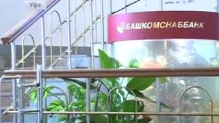 видео «Башкомснаббанк»