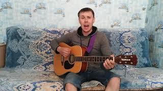 Майданов Пролетая над нами(кавер)