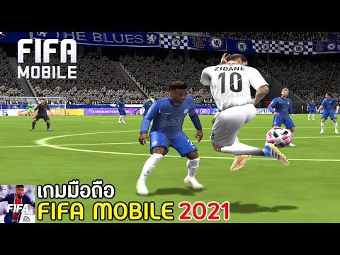 FIFA MOBILE 2021 เกมมือถือฟุตบอลภาคใหม่มาแล้ว !!