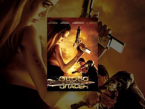 особо опасен фильм 2009 смотреть