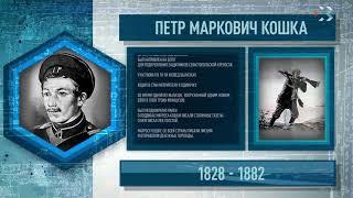 Имена Севастополя. ПЁТР КОШКА