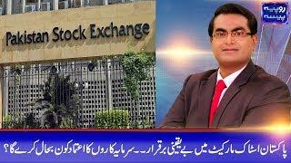 Pakistan Stock Market Remains Uncertain - Rupiya Paisa - 25 April 2019